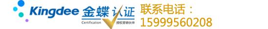 深圳金蝶软件