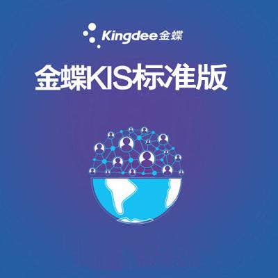 财务软件-金蝶KIS标准版