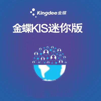 财务软件-金蝶KIS迷你版